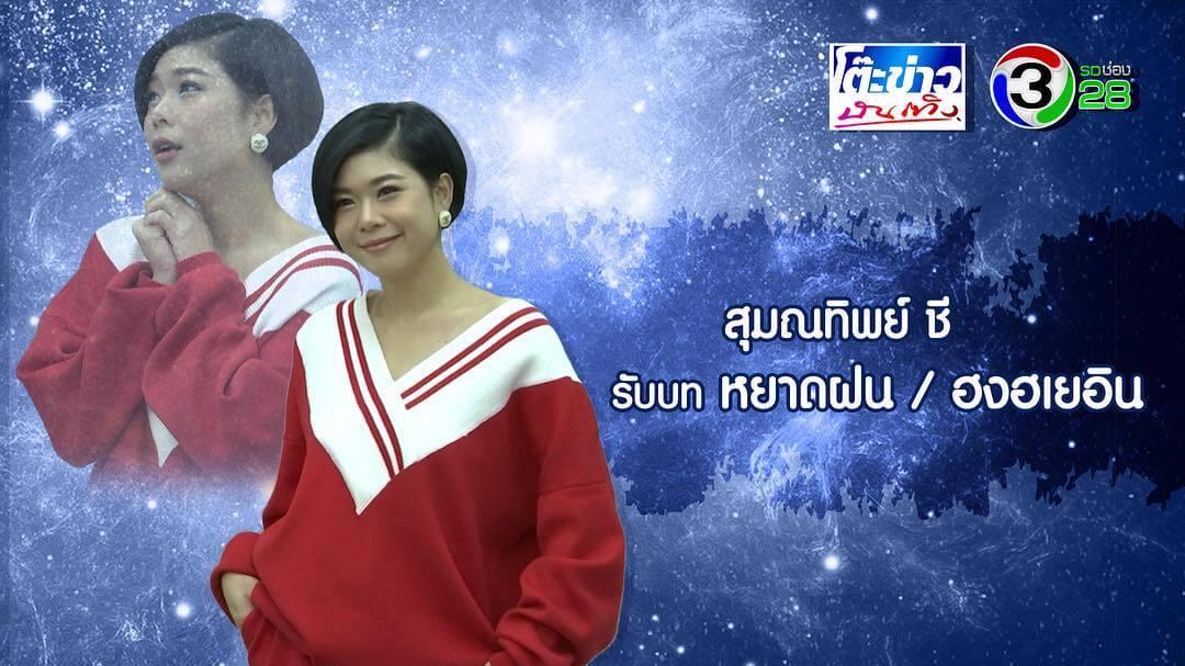 กุ๊บกิ๊บ สุมณทิพย์ รับบท หยาดฝน / ฮงฮเยอิน