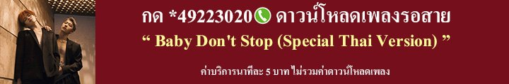 Baby Don't Stop (Special Thai Version)