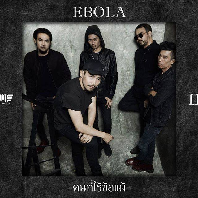 EBOLA อีโบล่า