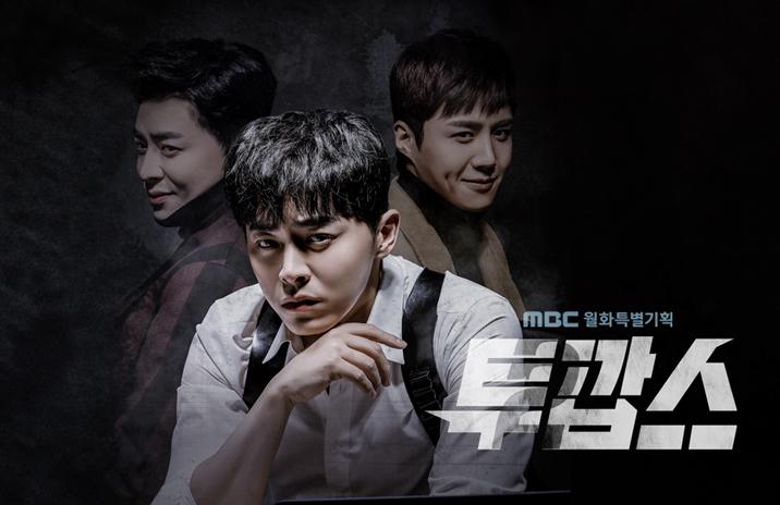 ซีรีย์เกาหลี Two Cops