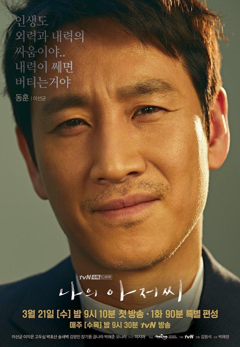 Lee Sun Gyun (อีซอนกยุน) รับบท พัคดงฮุน