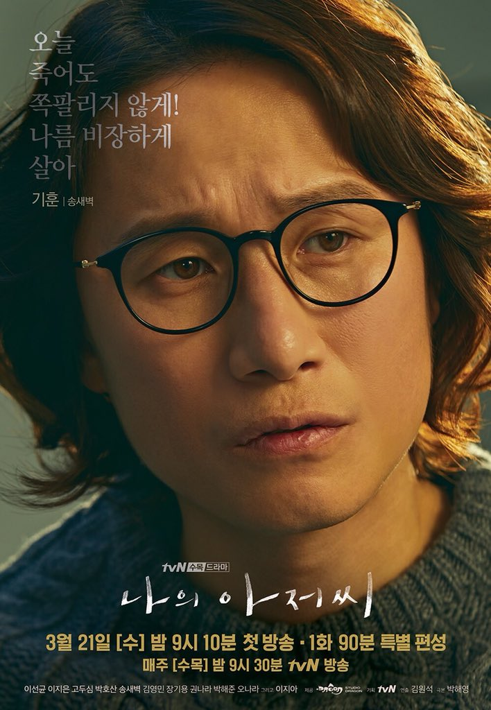 Song Sae-byeok (ซองแซบย็อค) รับบท พัคกีฮุน
