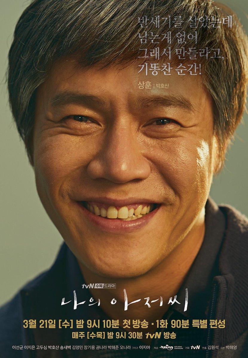 Park Ho-san (พัคโฮซัน) รับบท พัคซังฮุน