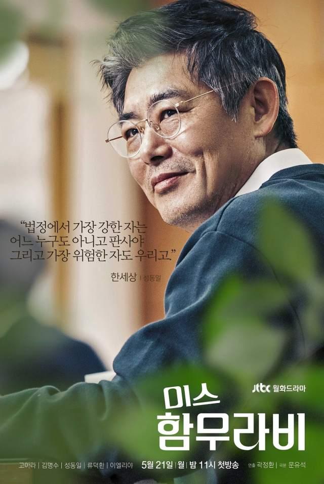 Sung Dong-Il (ซองดงอิล)