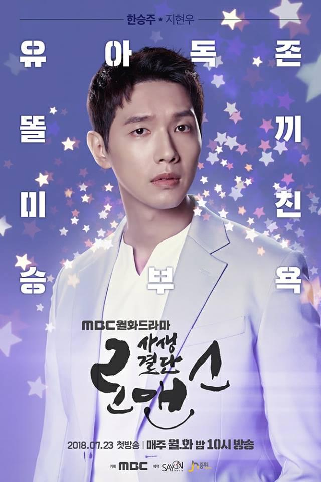 Ji Hyun Woo ( จีฮยอนอู)
