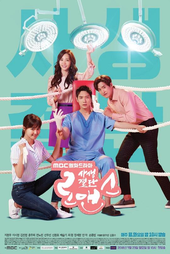 ซีรีส์เกาหลี Risky Romance