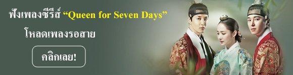 ซีรีส์เกาหลี Queen for Seven Days