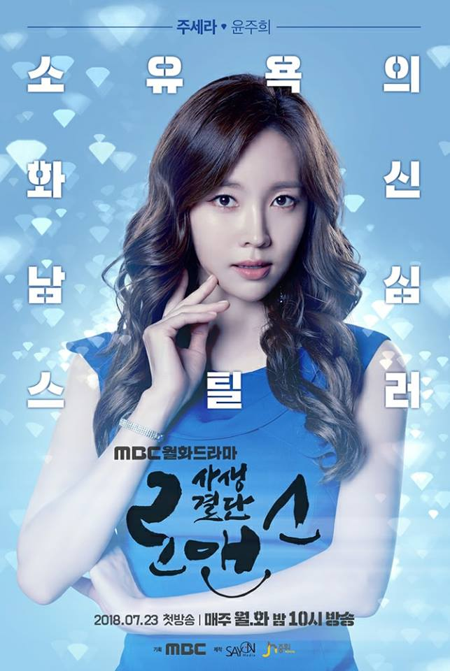 Yoon Joo Hee รับบท จูเซรา