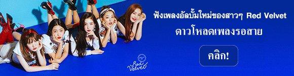 Red Velvet - Summer Magic