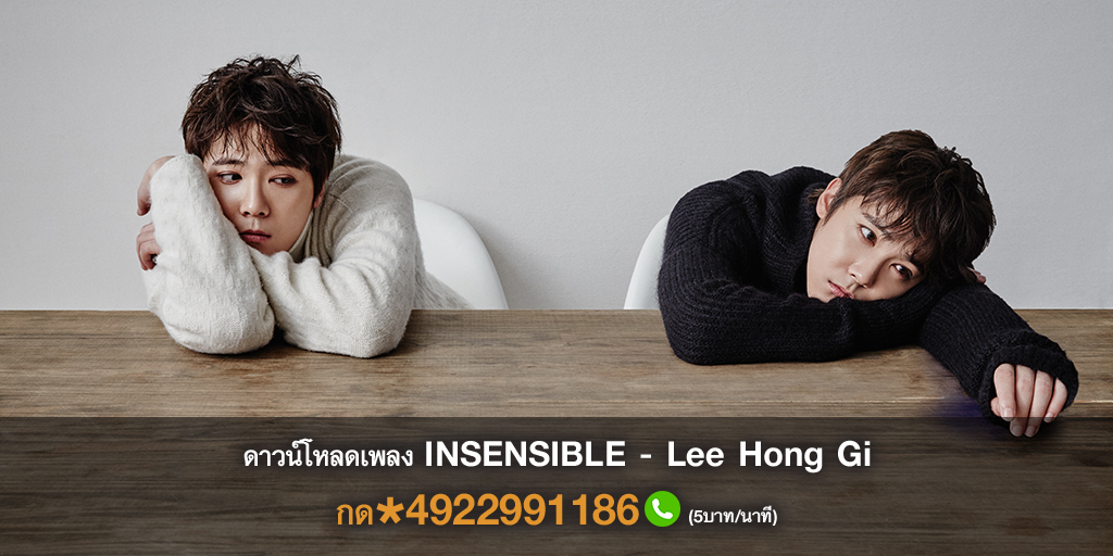 INSENSIBLE - Lee Hong Gi