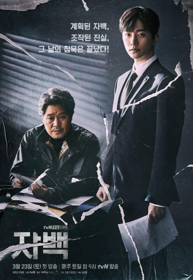 ซีรีส์เกาหลี Confession - Poster
