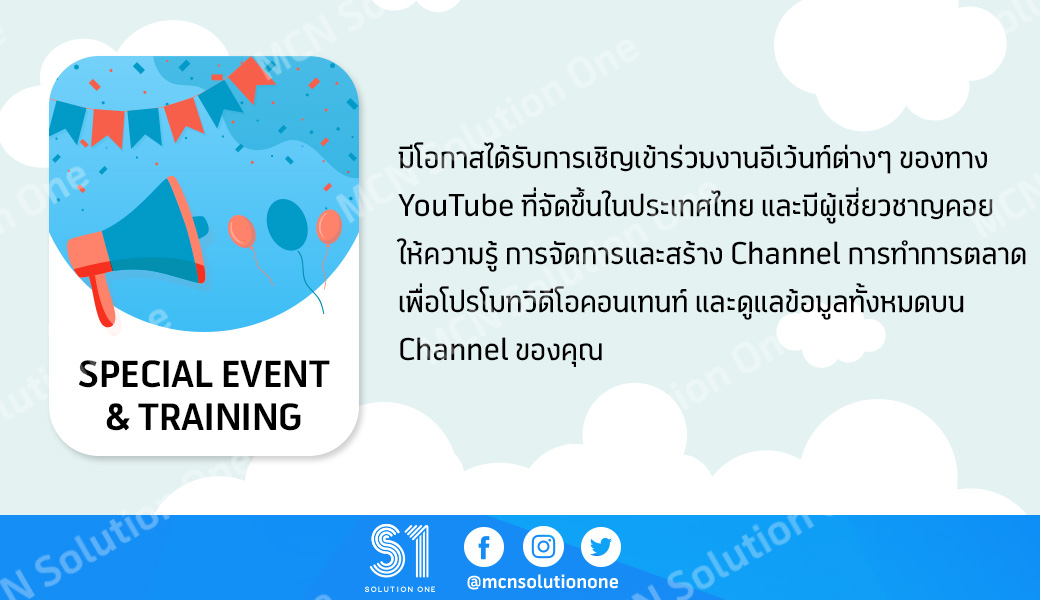 SPECIAL EVENT AND TRAINING - MCN