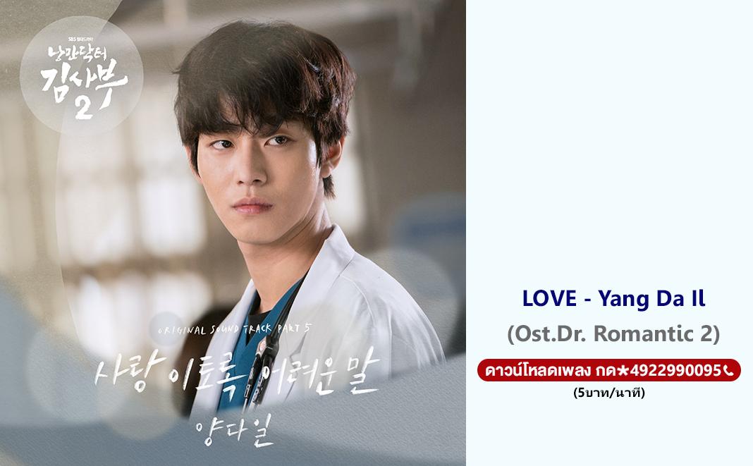 LOVE (Ost.Dr. Romantic 2) - Yang Da Il