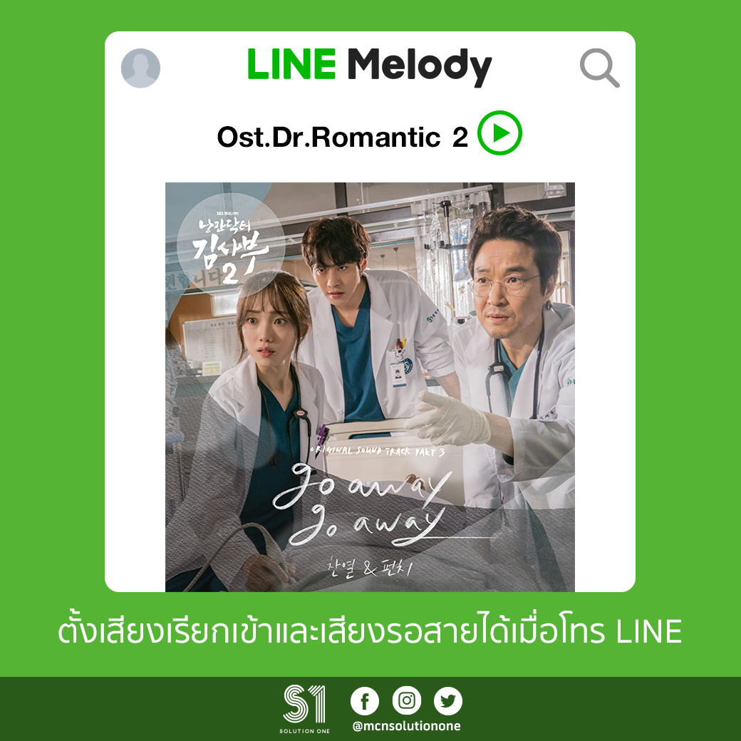 line melody Ost.Dr. Romantic 2