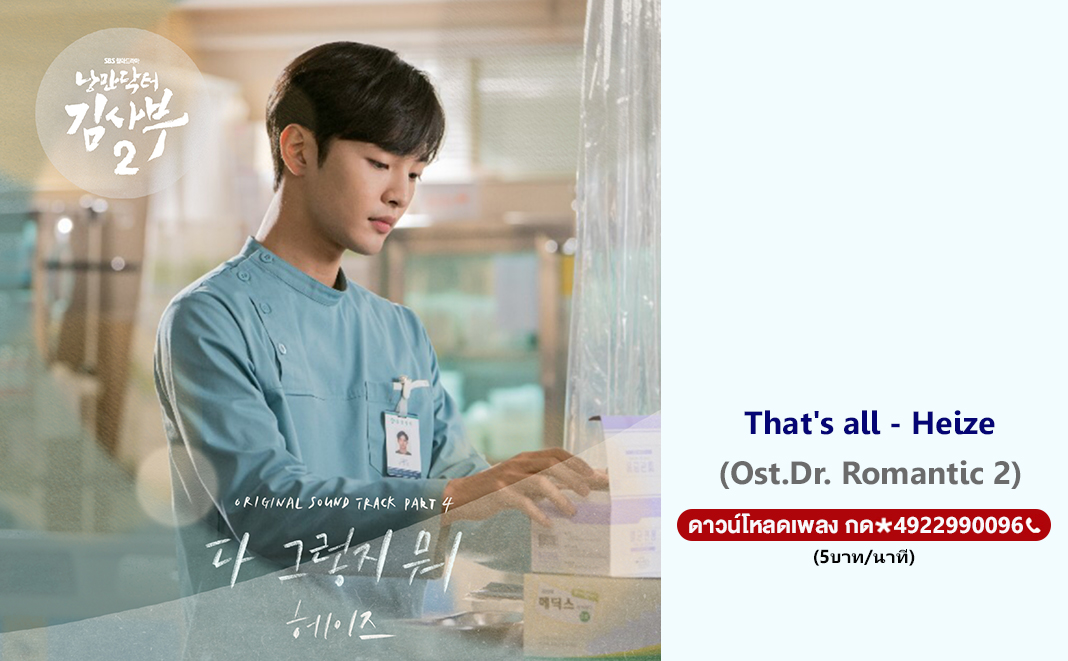 That's all (Ost.Dr. Romantic 2) - Heize