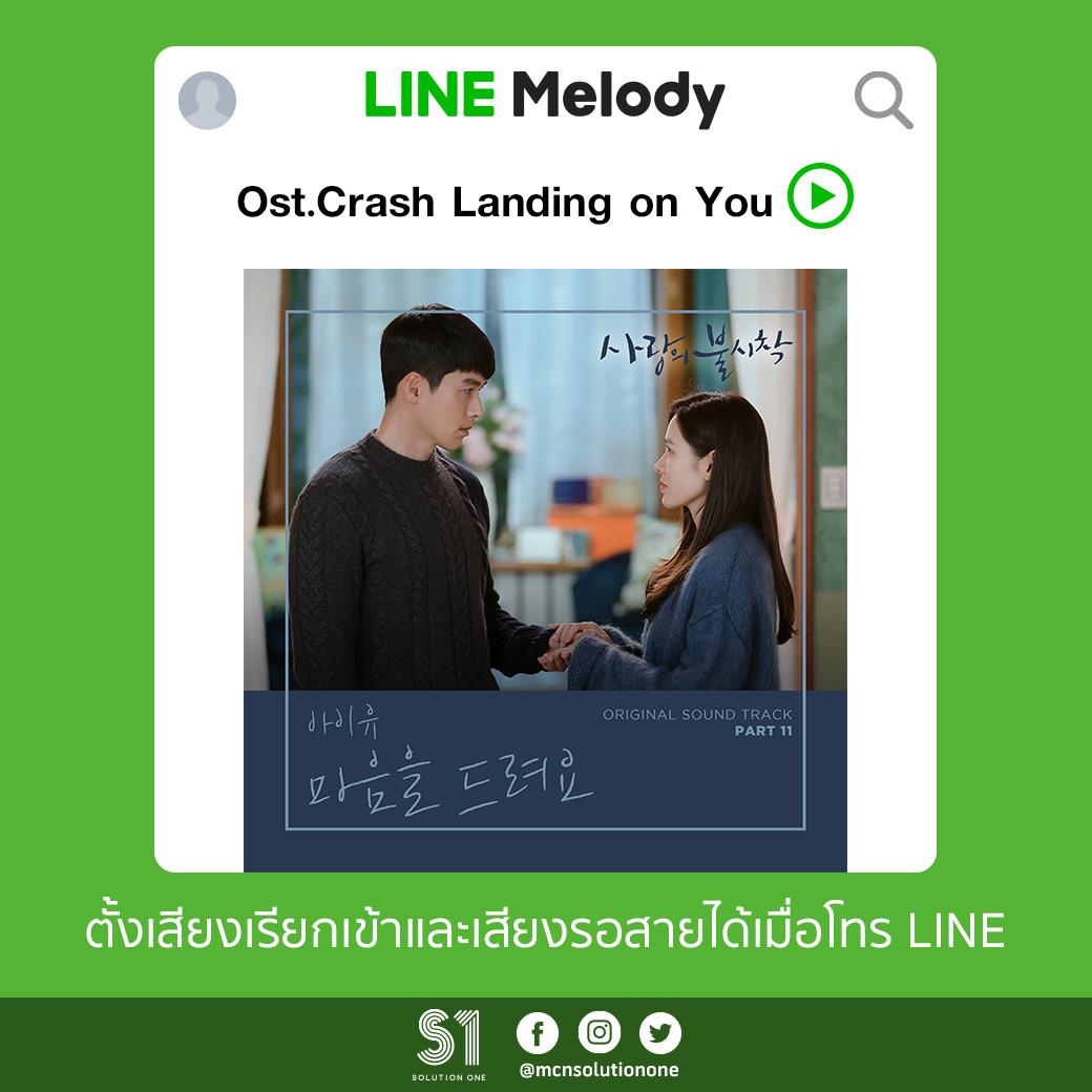Ost.Crash Landing on You