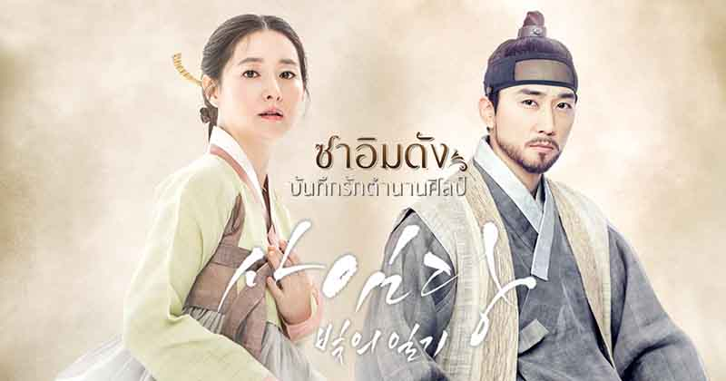 Saimdang-Lights-Diary
