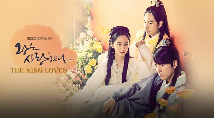 ซีรีย์เกาหลี The King Loves