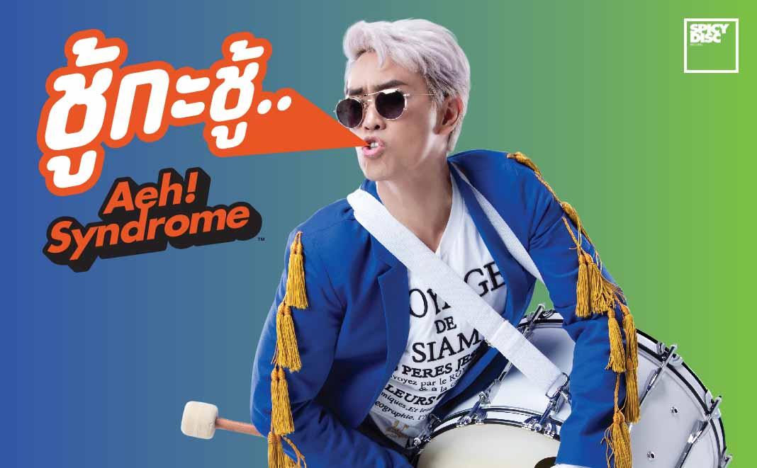 ชู้กะชู้ (Chu Ka Chu) - Aeh Syndrome