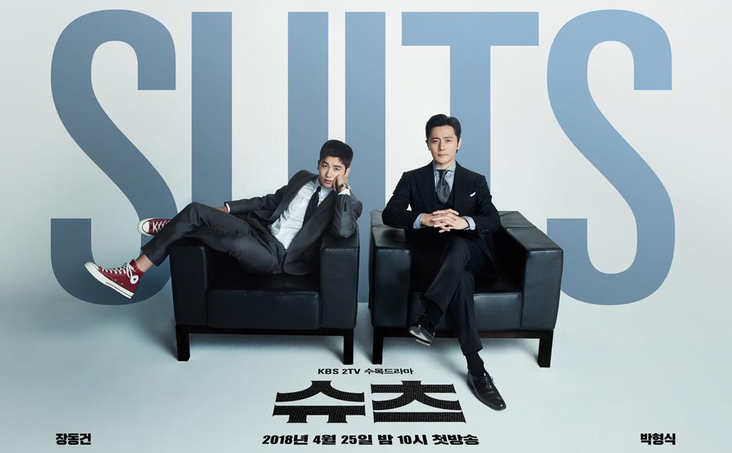 ซีรี่ย์เกาหลี Suits