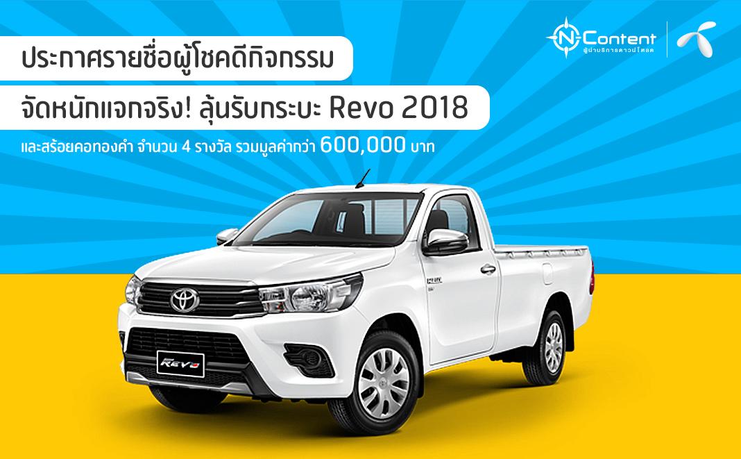 ประกาศรายชื่อผู้โชคดีแคมเปญรถกระบะ Toyota Revo 2018