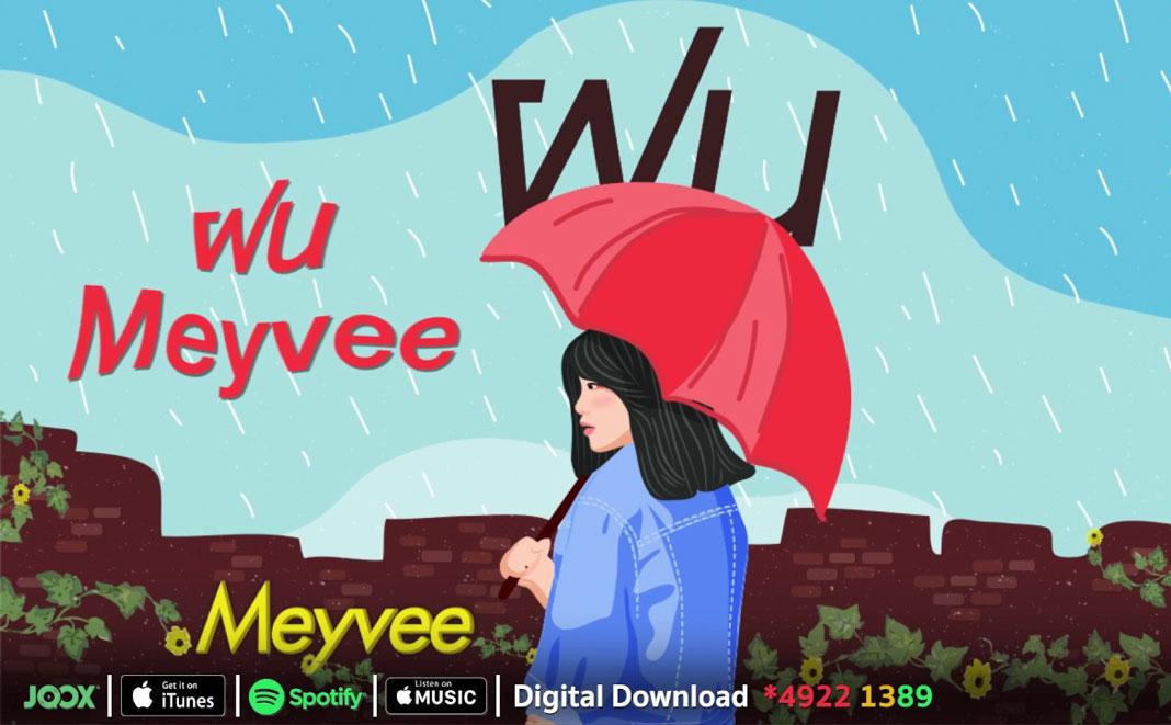 เพลงฝน - Meyvee