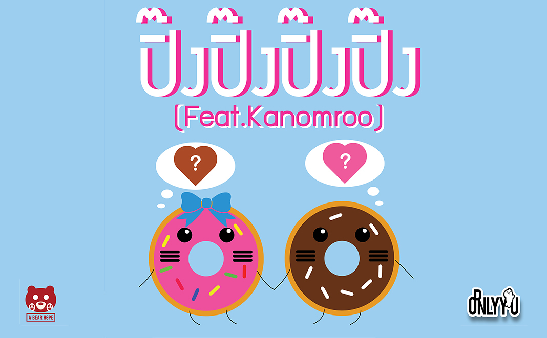 ปิ๊งปิ๊งปิ๊งปิ๊ง Feat. Kanomroo - Ornly You