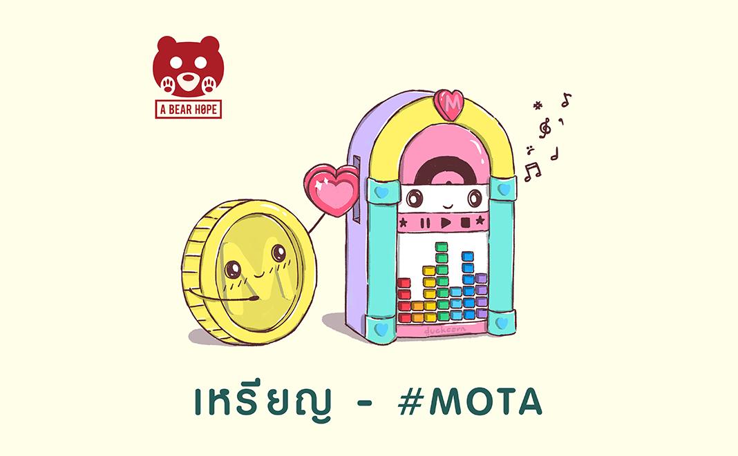 เหรียญ – MOTA