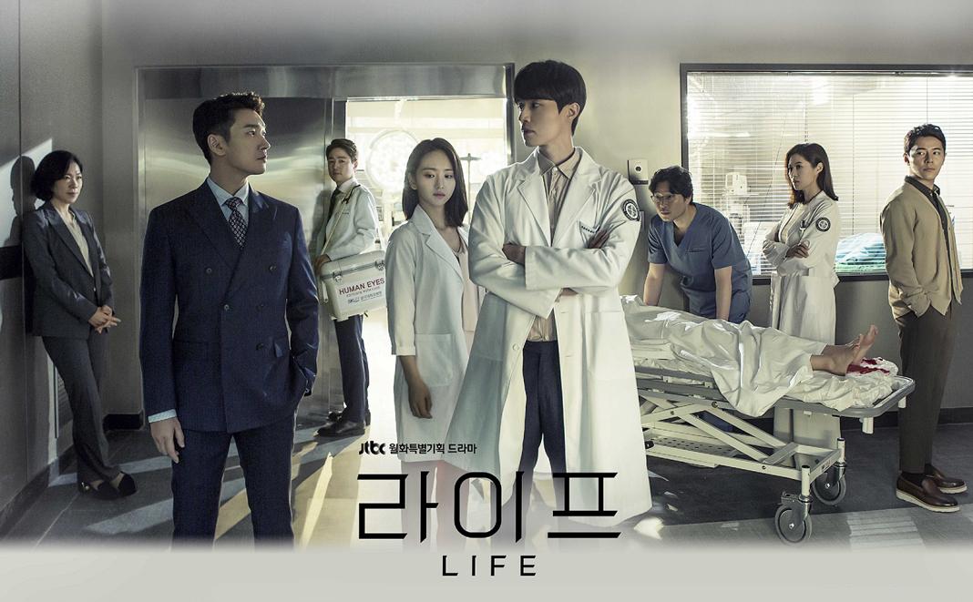 เรื่องย่อ ซีรีส์เกาหลี Life