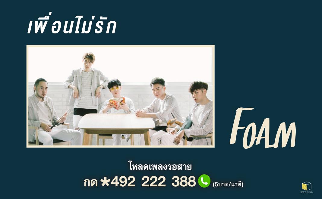 เพื่อนไม่รัก - FOAM [ Official MV ]