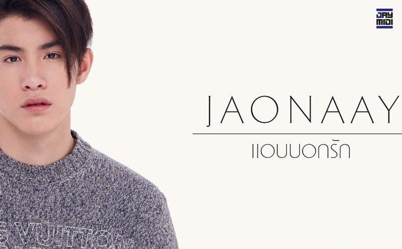 JAONAAY - แอบบอกรัก
