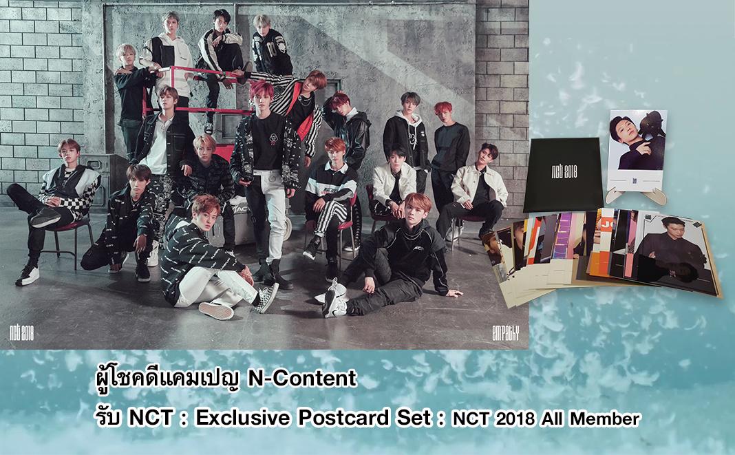 ผู้โชคดีแคมเปญ N-Content : ลุ้นรับ Exclusive Postcard Set : NCT 2018 All Member จากศิลปินเกาหลี NCT