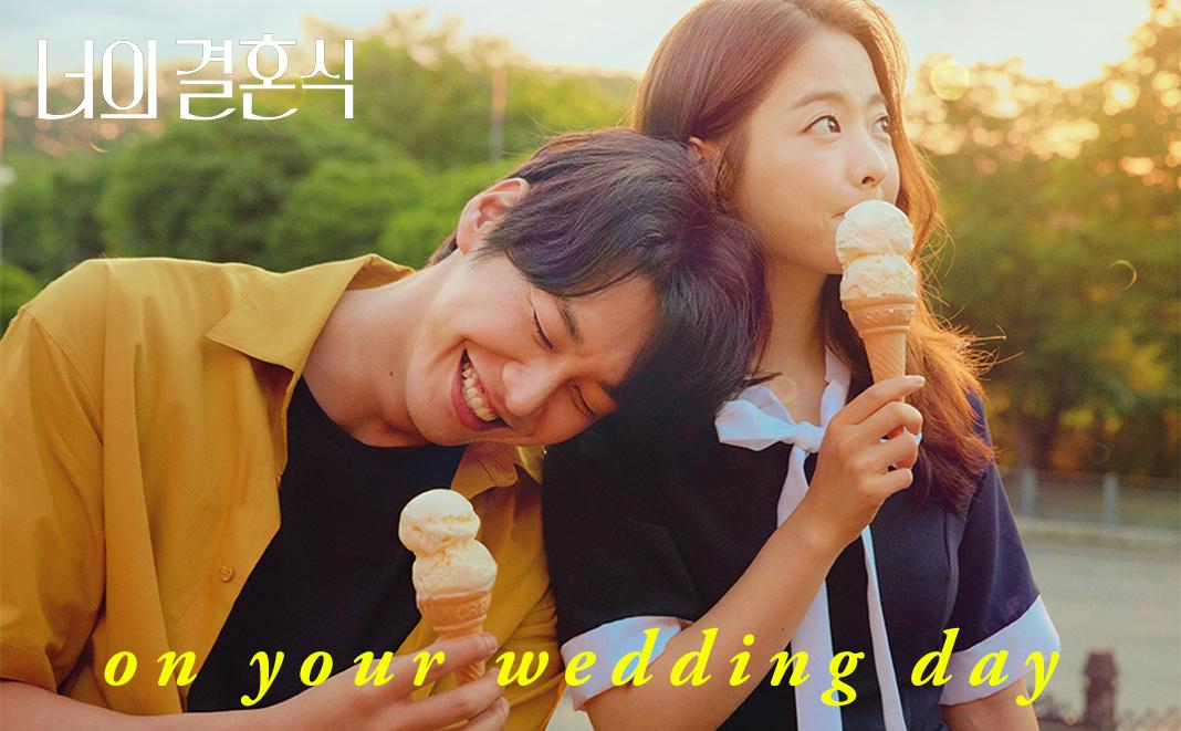 เรื่องย่อ ภาพยนตร์ On Your Wedding Day - พัคโบยอง คิมยองกวัง