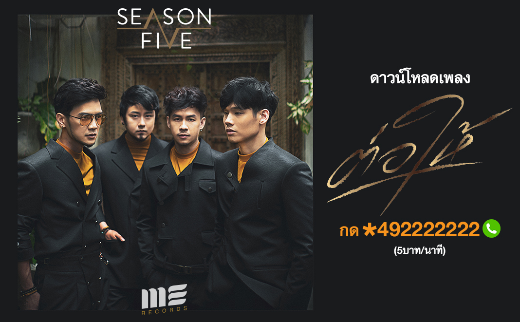 ต่อให้ - Season Five [OFFICIAL MV]