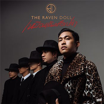THE RAVEN DOLL