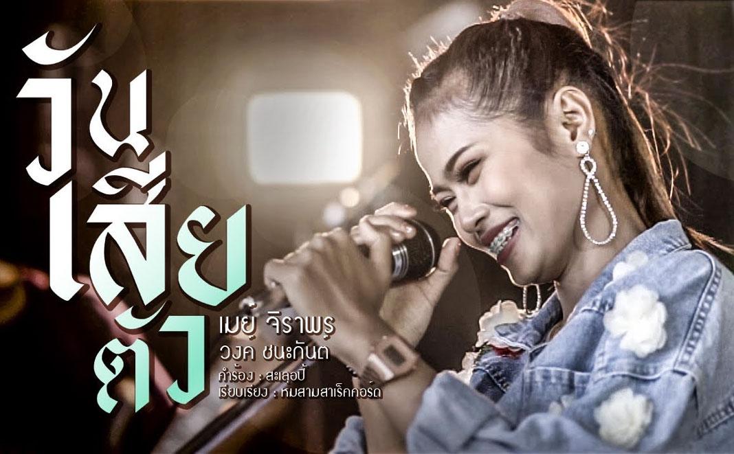 วันเสียตัว - เมย์ จิราพร feat. วงค์ ชนะกันต์