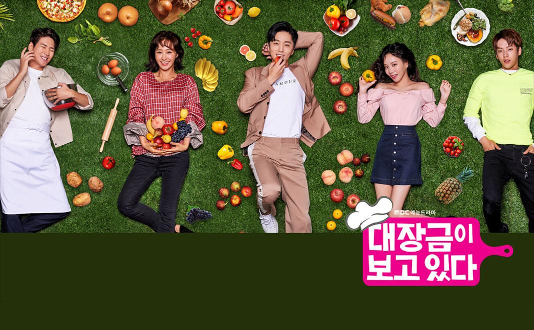 Dae Jang Guem Is Watching แดจังกึม 2018