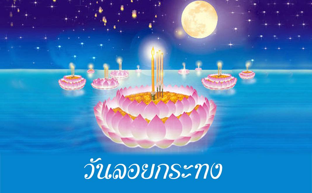 Image result for ลอยกระทง