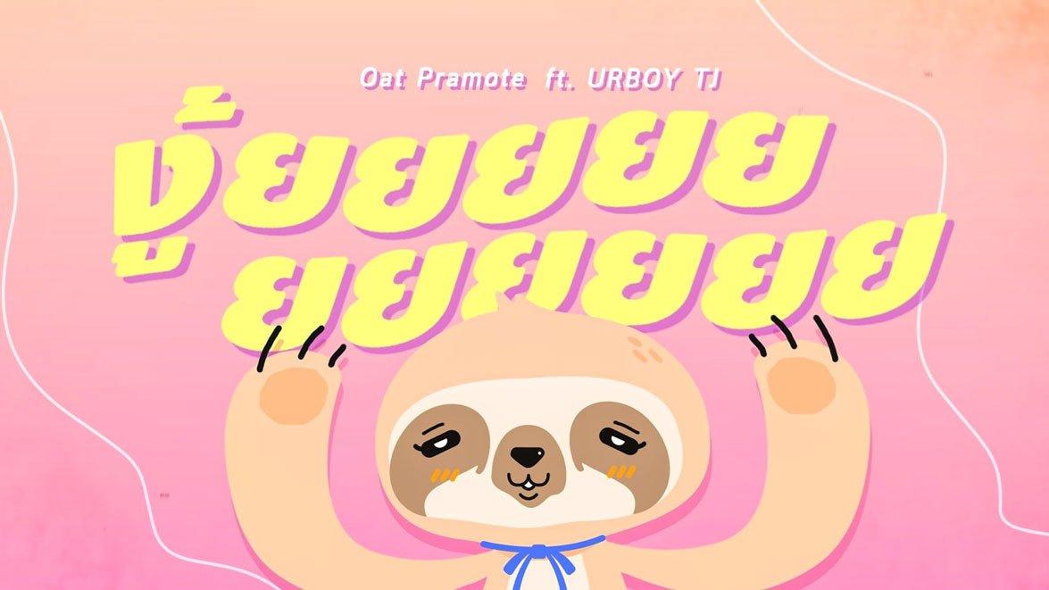 เพลง งู้ยยยยยยยยยยย - โอ๊ต ปราโมทย์ feat. UrboyTJ