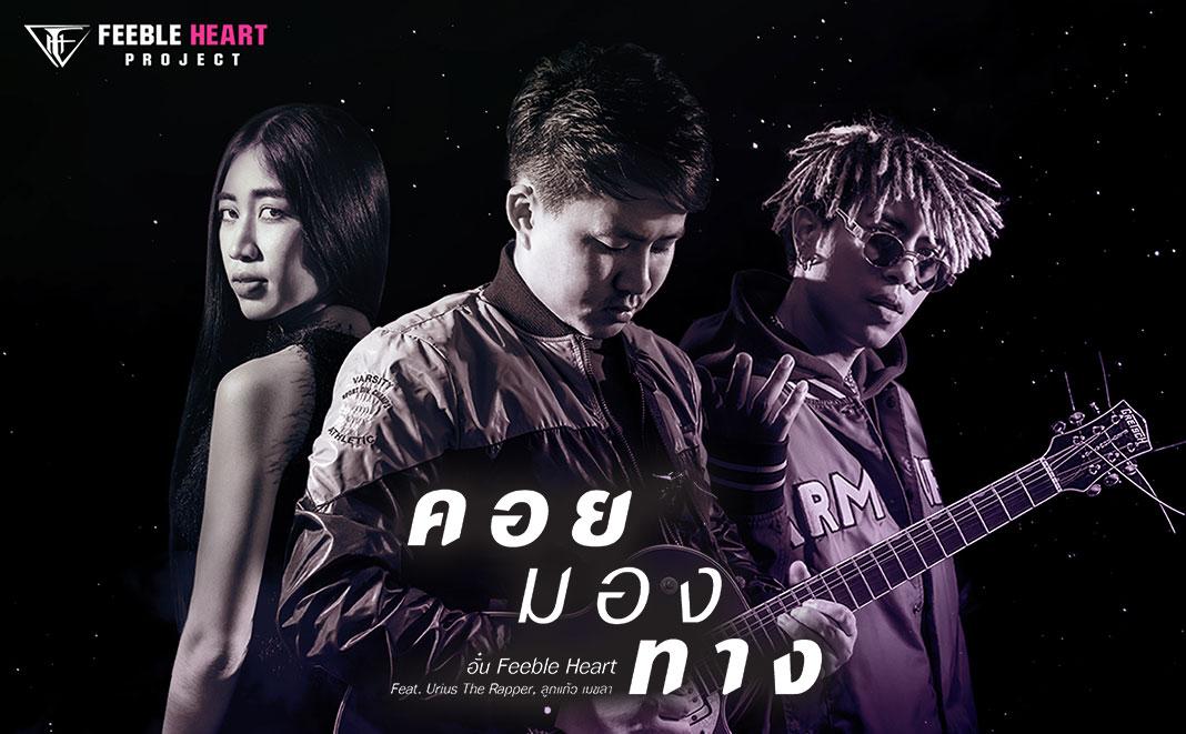 คอยมองทาง (official Mv ) -อั๋น Feeble heart X ยูเรียส The rapper Feat.ลูกแก้ว เมขลา