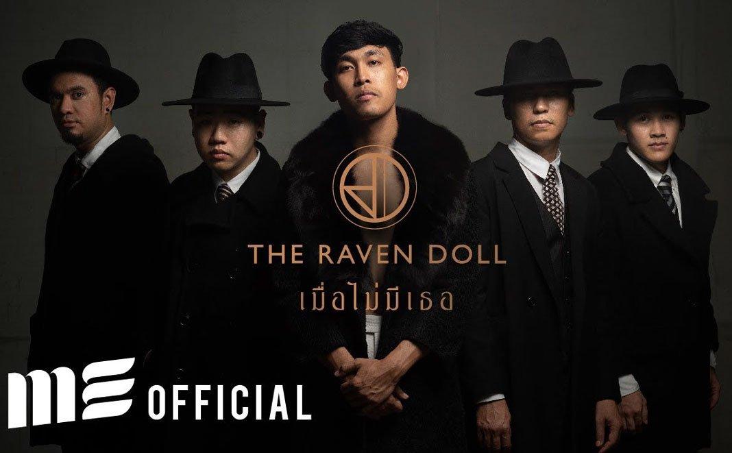 เมื่อไม่มีเธอ - THE RAVEN DOLL [OFFICIAL MV]