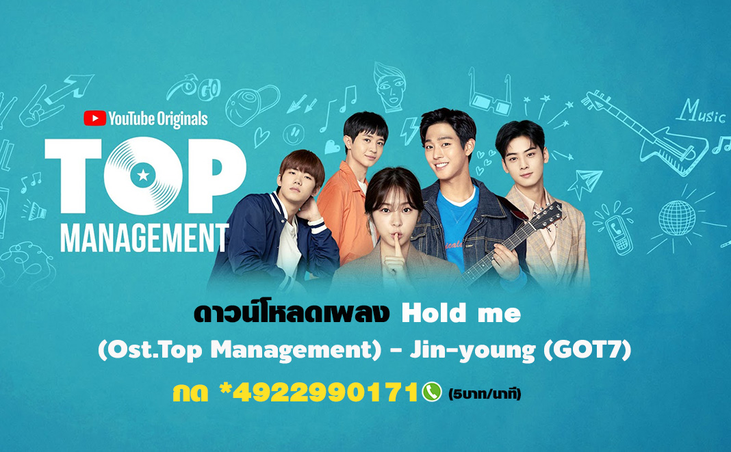 Hold me (Ost.Top Management) Jin-young (GOT7)