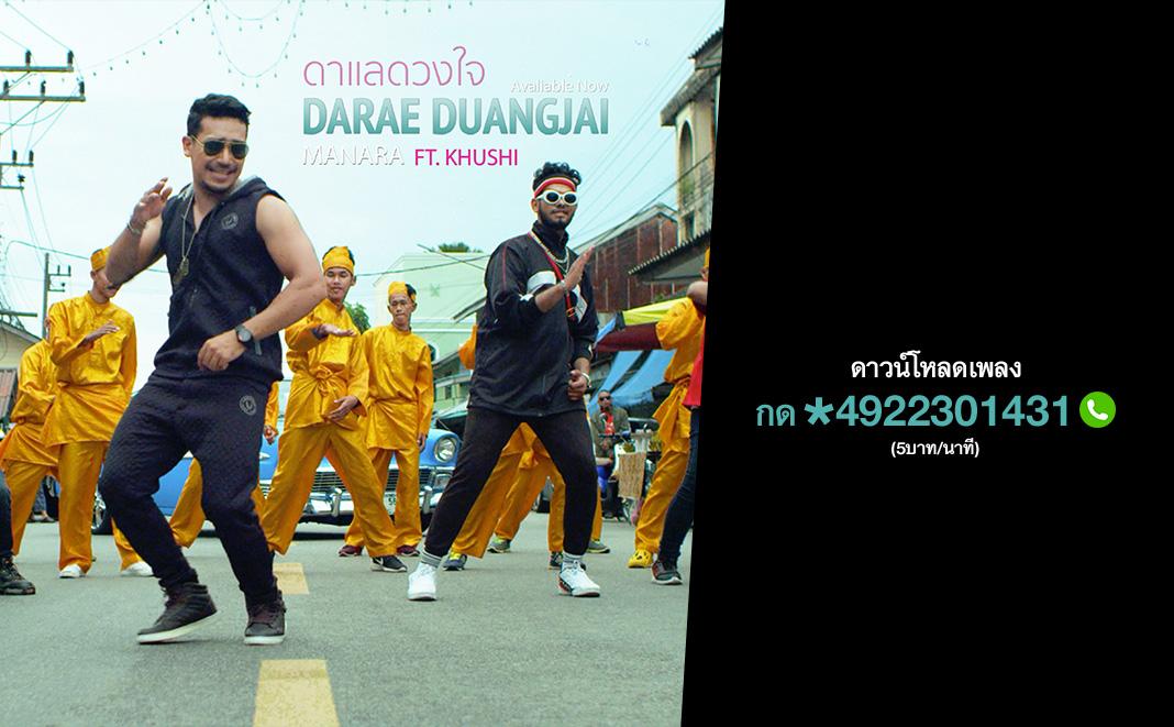 ดาแลดวงใจ Ost.ภาพยนตร์ปรุงรักฉบับมลายู ศิลปิน Manara Ft.Khushi