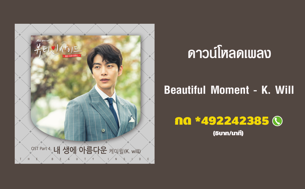 Beautiful Moment (Ost.The Beauty Inside) - K. Will