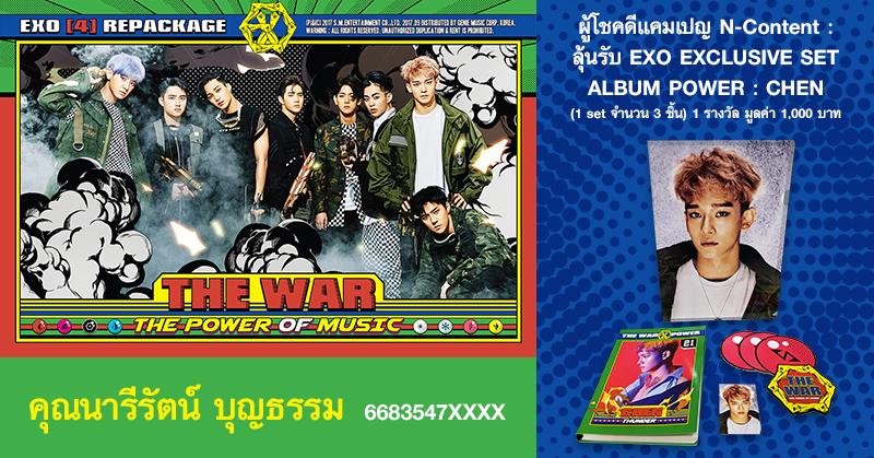 โชคดีแคมเปญ ลุ้นรับ EXO EXCLUSIVE SET ALBUM POWER : CHEN
