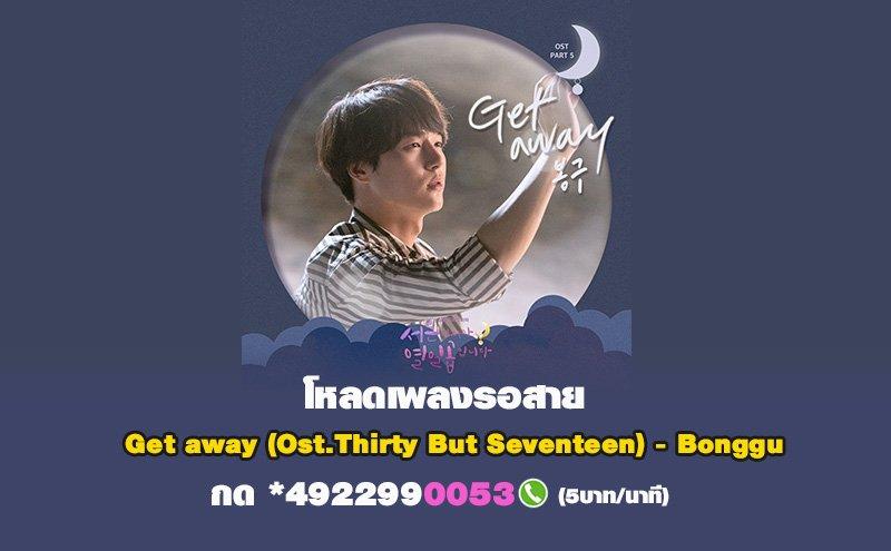 Get away (Ost.Thirty But Seventeen) - Bonggu