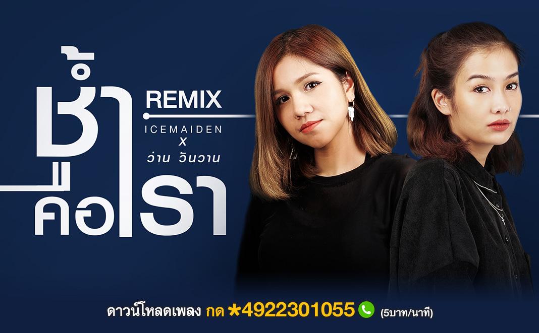 ช้ำคือเรา REMIX - ICEMAIDEN x ว่าน วันวาน
