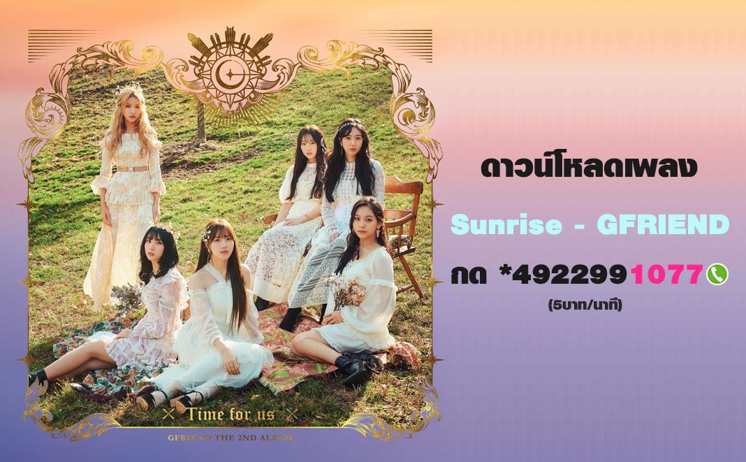 GFRIEND(여자친구) _ Sunrise(해야)