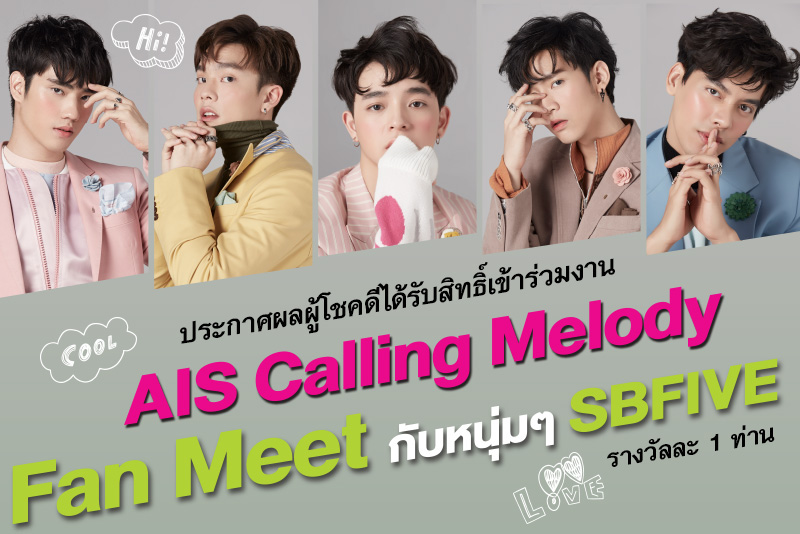 SBFIVE Fan Meet