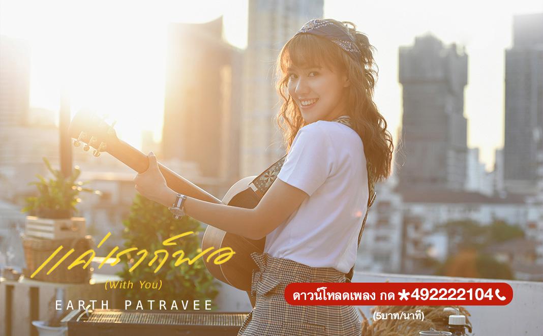 แค่เราก็พอ(With You) - Earth Patravee